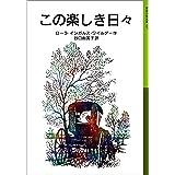 この楽しき日々 ローラ物語 3 (岩波少年文庫)