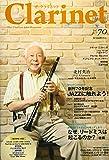 ザ・クラリネット vol.70(模範演奏CD付)