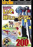 LaQ超ミュージアム LaQ公式ガイドブック (別冊パズラー)