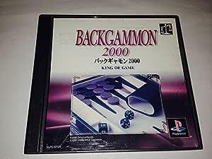 バックギャモン2000