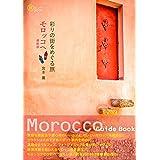 彩りの街をめぐる旅 モロッコへ 最新版 (旅のヒントBOOK)