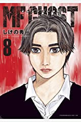 MFゴースト(8) (ヤングマガジンコミックス) Kindle版