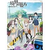TVアニメ「境界の彼方」公式ファンブック (ぽにきゃんBOOKS)