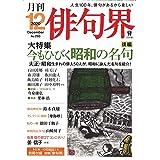 月刊俳句界 2020年12月号