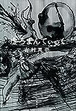 虚ろまんてぃっく (文春e-book)
