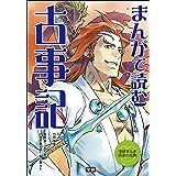 学研まんが 日本の古典まんがで読む 古事記