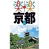 京都 (楽楽)