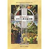 鑑賞のためのキリスト教美術事典 (リトルキュレーターシリーズ)