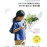 スタイリスト佐藤かなが作る女の子に着せたい毎日の服 KANA'S STANDARD for Kids
