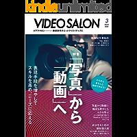 ビデオ SALON (サロン) 2020年 3月号 [雑誌]