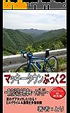 マッキータウンぶっく2 ~東京近郊自転車コースガイド~ ヒルクライム&激坂編