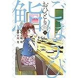 ごほうびおひとり鮨 4 (ヤングジャンプコミックス)