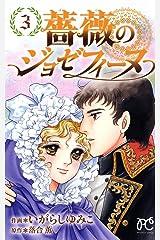 薔薇のジョゼフィーヌ 3 Kindle版
