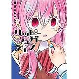 ハッピーシュガーライフ 7巻 (デジタル版ガンガンコミックスJOKER)