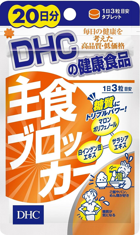Amazon.co.jp:DHC 主食ブロッカ...