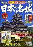 図解でわかる 日本の名城 (ぴあ MOOK)