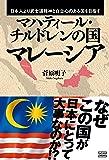 マハティール・チルドレンの国 マレーシア