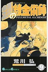 鋼の錬金術師 9巻 (デジタル版ガンガンコミックス) Kindle版