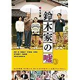 鈴木家の嘘 [DVD]