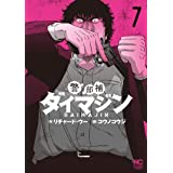 警部補ダイマジン (7) (ニチブンコミックス)