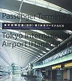 東京国際空港(羽田)第2旅客ターミナルビル