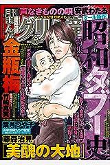 まんがグリム童話 2021年6月号[雑誌] Kindle版