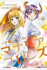 神撃のバハムート マナリアフレンズ(2) (サイコミ) Kindle版