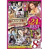 朝までハシゴ酒 PRESTIGE PREMIUM BEST 8時間 volume02/プレステージ [DVD]