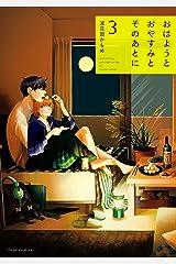 おはようとおやすみとそのあとに 3【電子特典付き】 (フルールコミックス) Kindle版