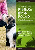 いつでもどこでもデキる犬に育てるテクニック: 誘惑に負けない集中力とやる気を手に入れるには、1日10分あればいい。 (世界のドッグスペシャリスト)