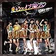 恋のシェイプアップ(白抜きのハート記号)(初回生産限定盤)(TYPE-A)(CD+DVD))