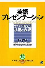 英語プレゼンテーションすぐに使える技術と表現(CDなしバージョン) Kindle版