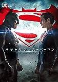 バットマン vs スーパーマン ジャスティスの誕生 [WB COLLECTION][AmazonDVDコレクション…