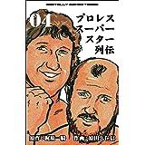 プロレススーパースター列伝【デジタルリマスター】 4