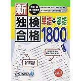 新・独検合格 単語+熟語1800 CD付