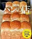 関西パンの店2020 (ぴあ MOOK 関西)