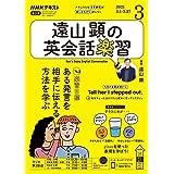NHKラジオ 遠山顕の英会話楽習 2021年 3月号 [雑誌] (NHKテキスト)