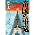 帝国の弔砲 (文春e-book)