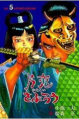 片恋さぶろう5 Kindle版