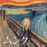カレンダー2021 名画と暮らす12ヶ月 ムンク (月めくり・壁掛け) (ヤマケイカレンダー2021)