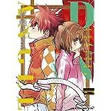 D・N・ANGEL New Edition X (あすかコミックスDX)