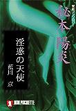 淫惑の天使/秘本・陽炎 (祥伝社文庫)