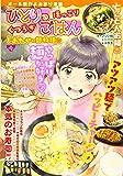 ひとりでほっこりくつろぎごはん しあわせの麺物語 (GW COMICS)