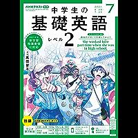 NHKラジオ 中学生の基礎英語 レベル2 2021年 7月号 [雑誌] (NHKテキスト)