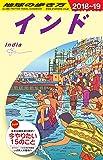 D28 地球の歩き方 インド 2018~2019 (地球の歩き方 D 28)
