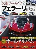 フェラーリのすべて2 (モーターファン別冊 名車アーカイブ)