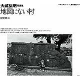 大城弘明写真集 地図にない村 (沖縄写真家シリーズ 琉球烈像 第4巻)