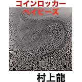 コインロッカー・ベイビーズ (村上龍電子本製作所)