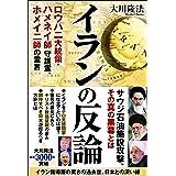 イランの反論 ロウハニ大統領・ハメネイ師 守護霊、ホメイニ師の霊言
