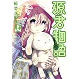 源君物語 14 (ヤングジャンプコミックス)